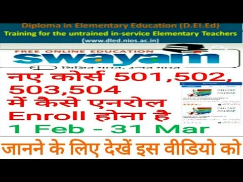 Swayam how to enroll in Courses 501,502,503,504 Free Online Education Books College Degree |TEJ TUBE
