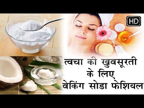 नारियल तेल और बेकिंग सोडा !! Coconut oil And Beking Soda Powder Make your Face skin Healthier