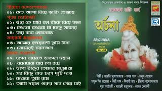 Archana | অর্চনা | Vol - 4 | Lokenath Baba Bangla Bhajan | Devotional Songs | Beethoven Records