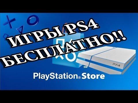 Как получить много отличных игр на PS4 !!!БЕСПЛАТНО!!!