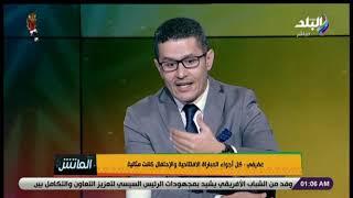الماتش - أحمد عفيفي:كل أجواء المباراة الافتتاحية والاحتفال كانت مثالية ونحتاج مجهود أكبر لنصل للأفضل
