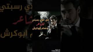 الشاعر حسام ابوكرش   قصيدة في غلاي رسبتي