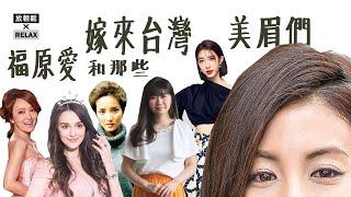福原愛 和那些嫁給 台灣人 的 美眉 們  妹子們都是大美女啊!!!
