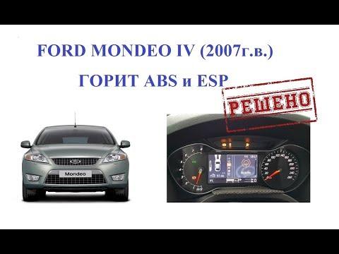 FORD MONDEO IV. ГОРЯТ ЗНАЧКИ ABS и ESP