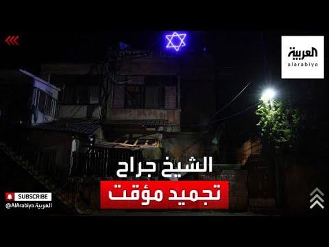 تطور جديد في قضية حي -الشيخ جرّاح- في القدس الشرقية