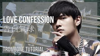 How to play Love Confession 告白氣球 by Jay Chou 周杰倫 on Trombone (Tutorial)
