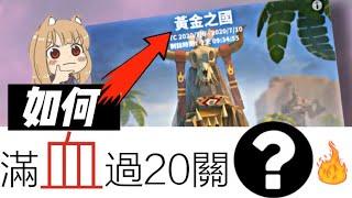 【樂宅攻略】🏆 萬國覺醒- 黃金之國 08/07/2020