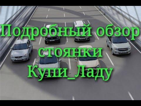 Реальные, актуальные цены, на автомобили Лада в Тольятти в Купи_Ладу
