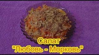 Постный Салат Любовь Морковь вкусные праздничные салаты на день рождения