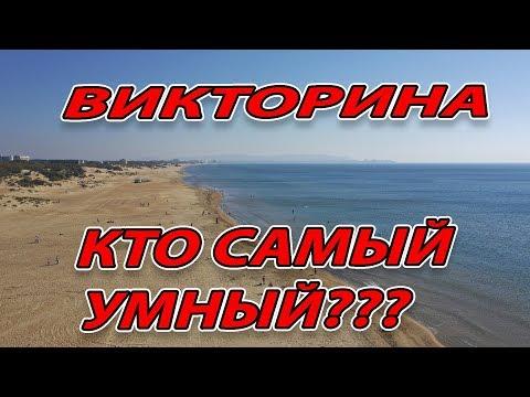 ВИКТОРИНА - КТО САМЫЙ УМНЫЙ???