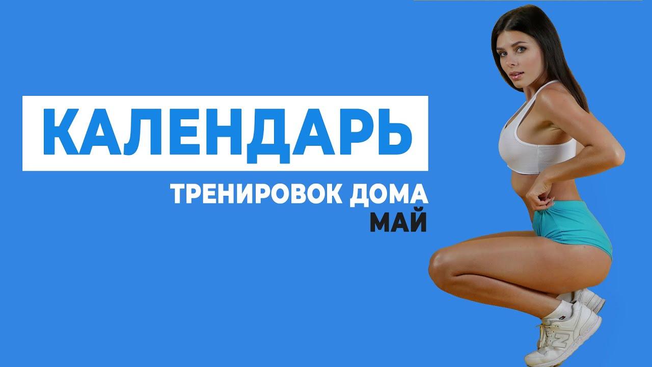 КАЛЕНДАРЬ Тренировок МАЙ 2019 Фитнес дома / ПРОГРАММА ТРЕНИРОВОК