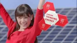 出演者:優希美青 篇 名:THINKING ENERGY「歴史を変えるメガソーラー」...