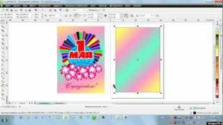 Рисуем открытку к 1 мая в CorelDraw X5.avi