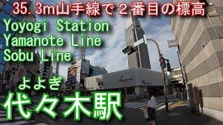 JR東日本 山手線・総武線 代々木駅に登ってみた Yoyogi Station. JR East Yamanote Line / Sobu Line