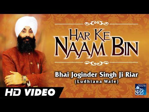 Har Ke Naam Bin - Bhai Joginder Singh Ji Riar Ludhiana Wale