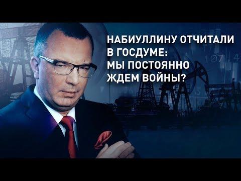 Набиуллину отчитали в Госдуме: мы постоянно ждем войны?