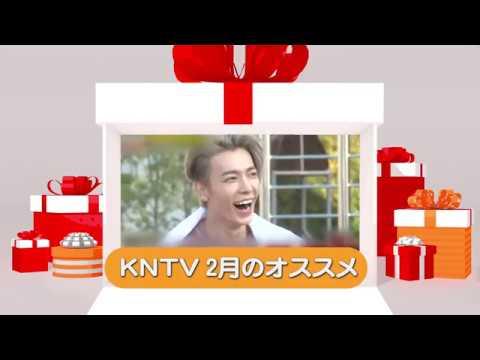 ★KNTV 2月のオススメ★