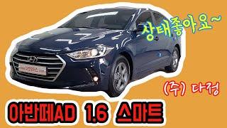대전충청 최대 중고차 업체 다정모터스 (청주다정:아반떼…