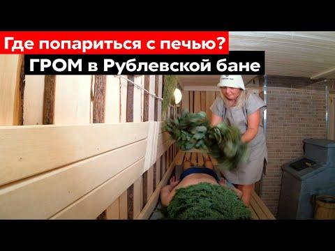 Чугунная банная печь Гефест Гром 50 в Рублевских банях