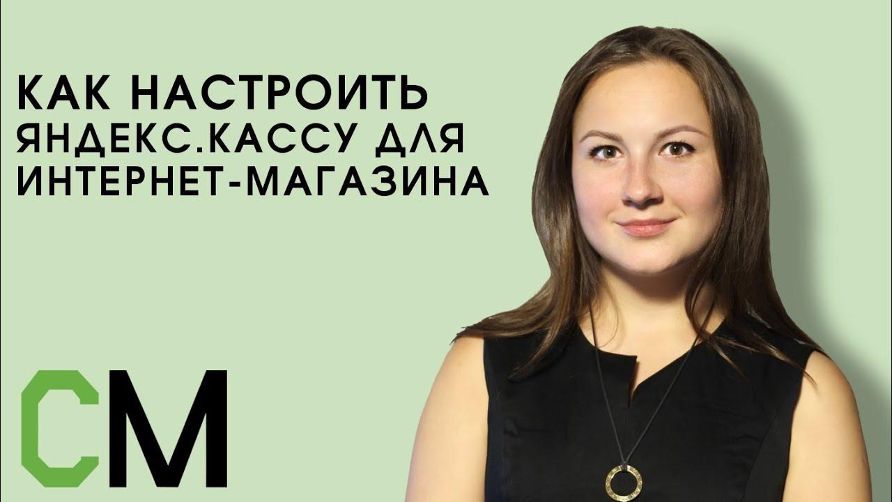 Как настроить Яндекс.Кассу для интернет-магазина. Анна Ковалева, Яндекс.Касса, Вебинар