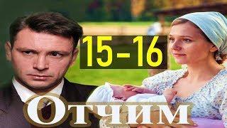 ОТЧИМ 15-16 серия