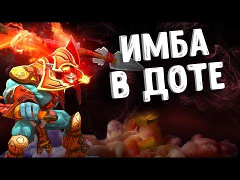 видео: САМАЯ ИМБА В ДОТЕ - huskar dota 2