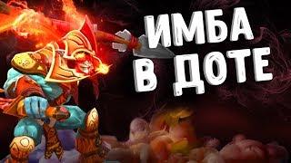 САМАЯ ИМБА В ДОТЕ - HUSKAR DOTA 2