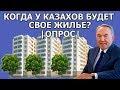 Почему у многих казахстанцев нет жилья? |ОПРОС|