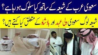 Shia Muslim In Saudi Arabia Video | Spread Love Please | Latest Saudi News