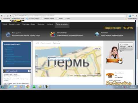 Калькулятор такси, онлайн расчет стоимости на сайте.