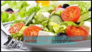 Рецепт салат простой и с картинками
