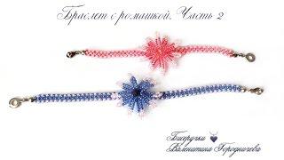 Браслет с ромашкой. Часть 2 цветок ромашки/Chamomile bracelet. Part 2 Chamomile flower