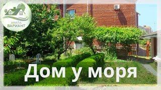 Переезд в Анапу. Купить дом в Анапе рядом с морем в центре с. Супсех. Красивый зеленый сад!