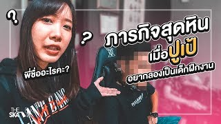 It's the merit of The Ska to get an intern as Pupe BNK48 - The Ska X BNK48