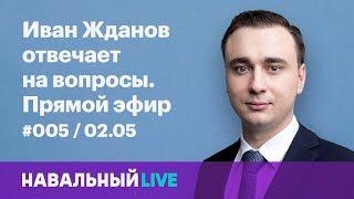 Иван Жданов отвечает на вопросы. Эфир #005, 02.05