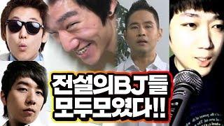 철구방에 전설의 BJ들이 모두 모였다!! 유승준+신태일+코트+인범+마재윤?!