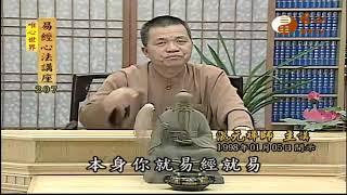 八正道之正念(一)【易經心法講座207】| WXTV唯心電視台