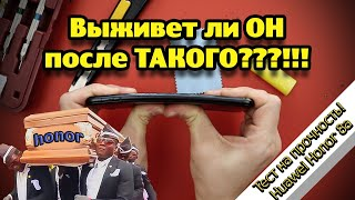 Тест на прочность HUAWEI HONOR 8A! (Bend Test! Durability Test! Scratch Test!)