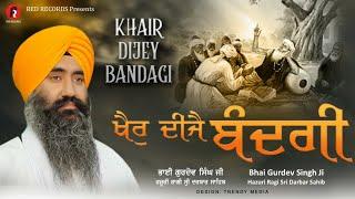 sheikh farid khair Dijej Bandagi by bh Gurdev singh ji HAZURI RAGI SRI DARBAR SAHIB Amritsar