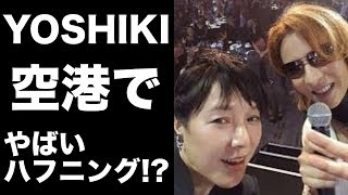 【YOSHIKI】桃井かおり突然の訪問!!!YOSHIKI紹介しまくり... 関連動...