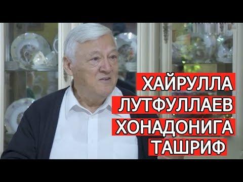 ХАЙРУЛЛА ЛУТФУЛЛАЕВ MP3 СКАЧАТЬ БЕСПЛАТНО