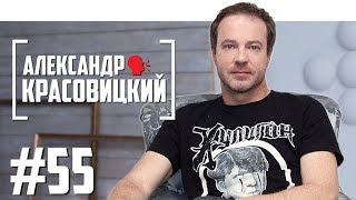 Александр Красовицкий [Animal ДжаZ] - о Нашествии, страхе сцены и Оксимироне
