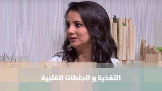 التغذية و الجلطات القلبية - د. ربى مشربش