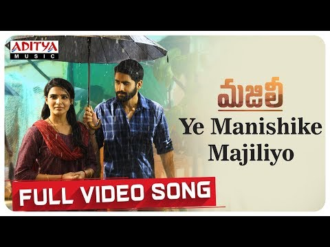 Ye Manishike Majiliyo Full Video Song     MAJILI Songs    Naga Chaitanya, Samantha, Divyansha