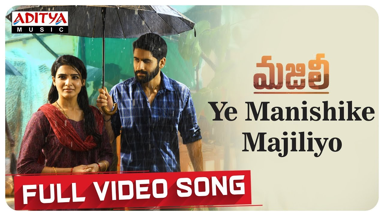 Ye Manishike Majiliyo Full Video Song  || MAJILI Songs || Naga Chaitanya, Samantha, Divyansha