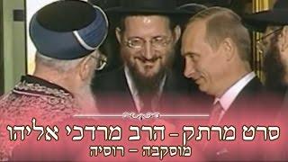 סרט תיעודי מרתק - הרב מרדכי אליהו ויהדות רוסיה