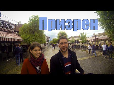 Šetnja po Prizrenu | Passeio por Prizren