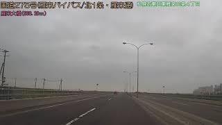 【車載動画/北海道 FullHD】国道275号〔下り〕札幌市中央区 → 枝幸郡浜頓別町(2019/06/15)