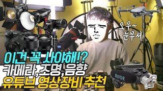 유튜브 영상장비 카메라, 렌즈, 조명, 오디오 모든걸 한번에!! 영상장비 추천 꿀팁 대방출!