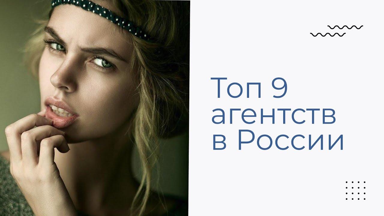 самые лучшие модельные агентства россии